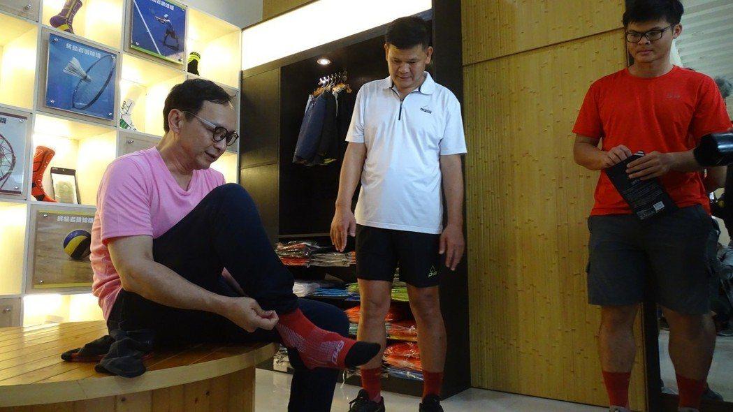 運動襪工廠負責人推薦朱立倫穿機能襪走路才輕鬆。記者何烱榮/攝影