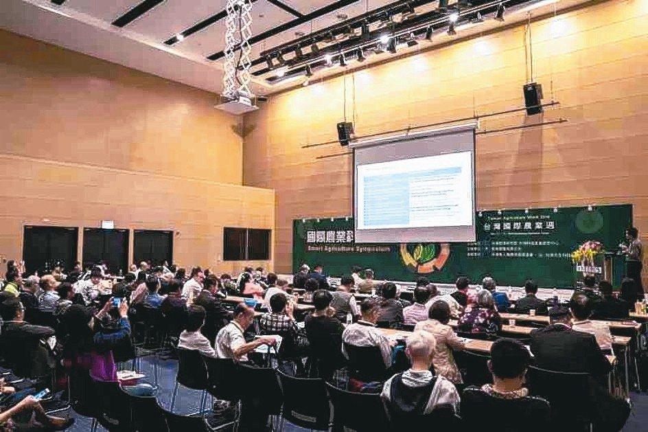 台灣智慧農業週去(2018)年論壇會現場。 業者/提供