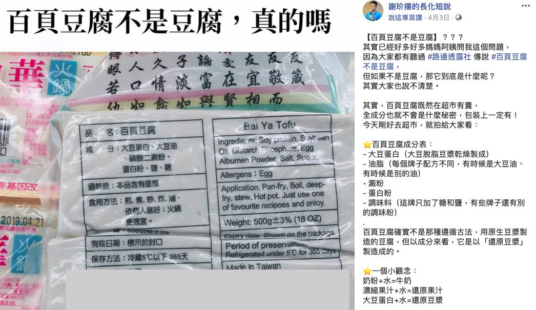 謝玠揚以成份對百頁豆腐是不是豆腐進行分析。圖擷自FB: 謝玠揚的長化短說