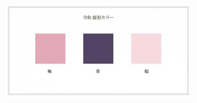 日本流行色協會JAFCA公布新年號「令和」代表色,分別為帶紫粉紅調的「梅」、暗紫...