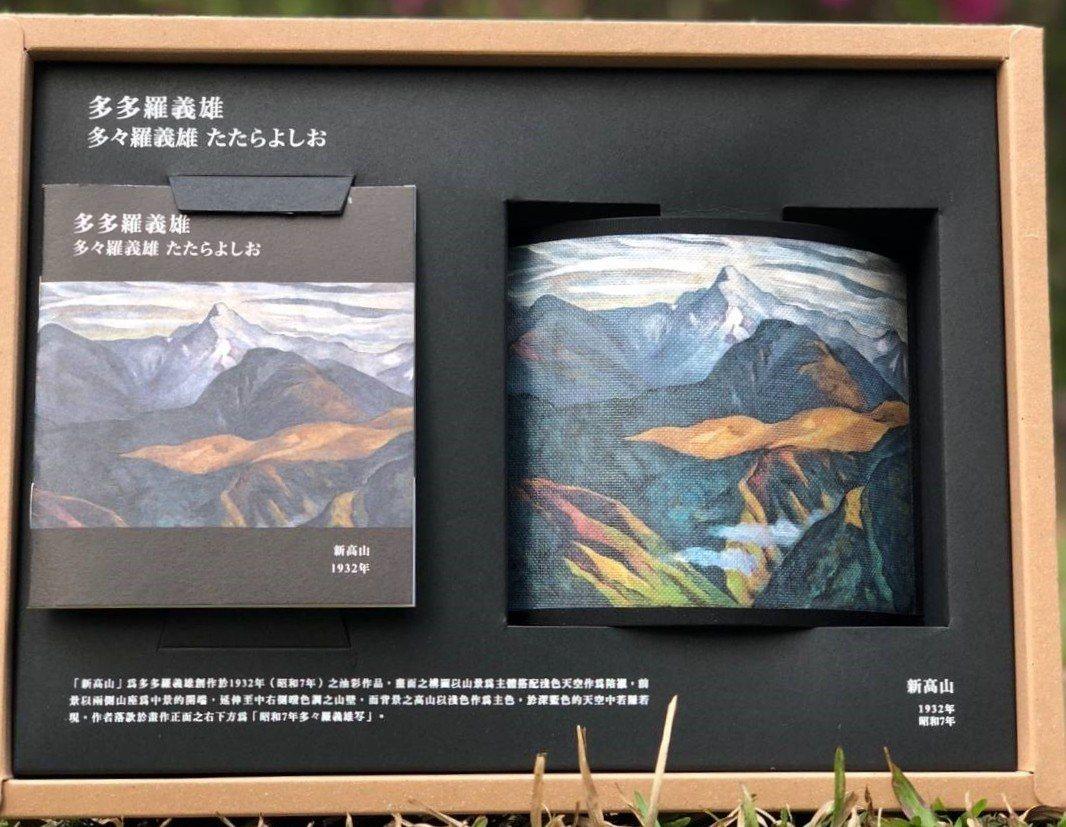 日本畫家多多羅義雄到玉山寫生的畫作製成小夜燈。 圖/嘉義林管處提供
