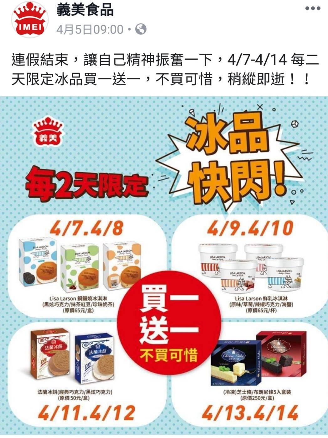 義美冰品優惠「快閃」!推出人氣冰餅、冰淇淋輪番買一送一。圖/翻攝自義美臉書