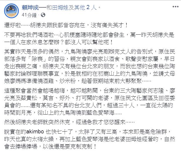 賴坤成PO文自嘲「他與胡德夫仍音容宛在, 沒有痛失英才」。圖/取自賴坤成臉書