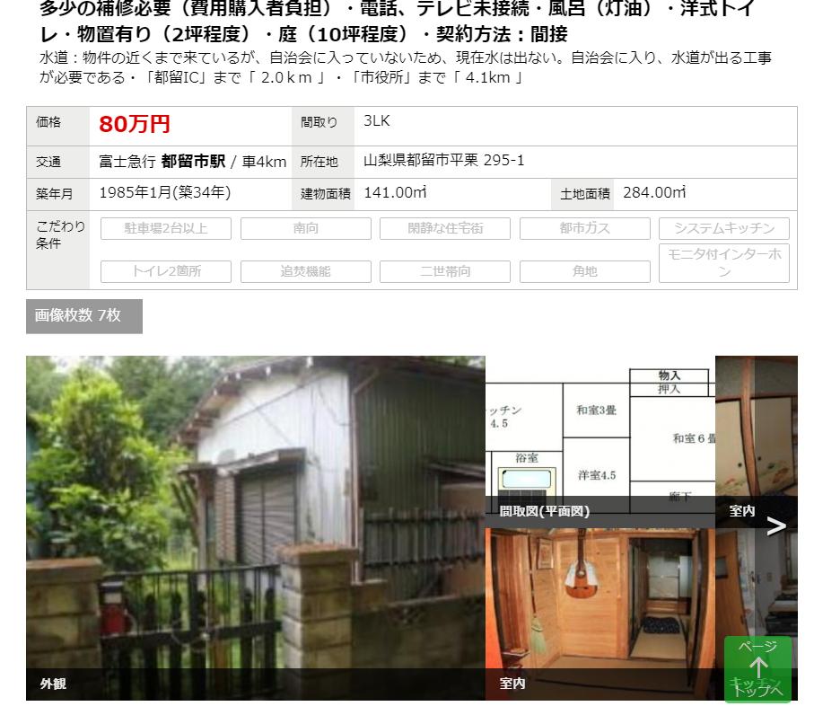 日本空屋、空地銀行網站,顯示山梨縣這棟獨棟房屋開價80萬日圓。記者雷光涵/翻攝