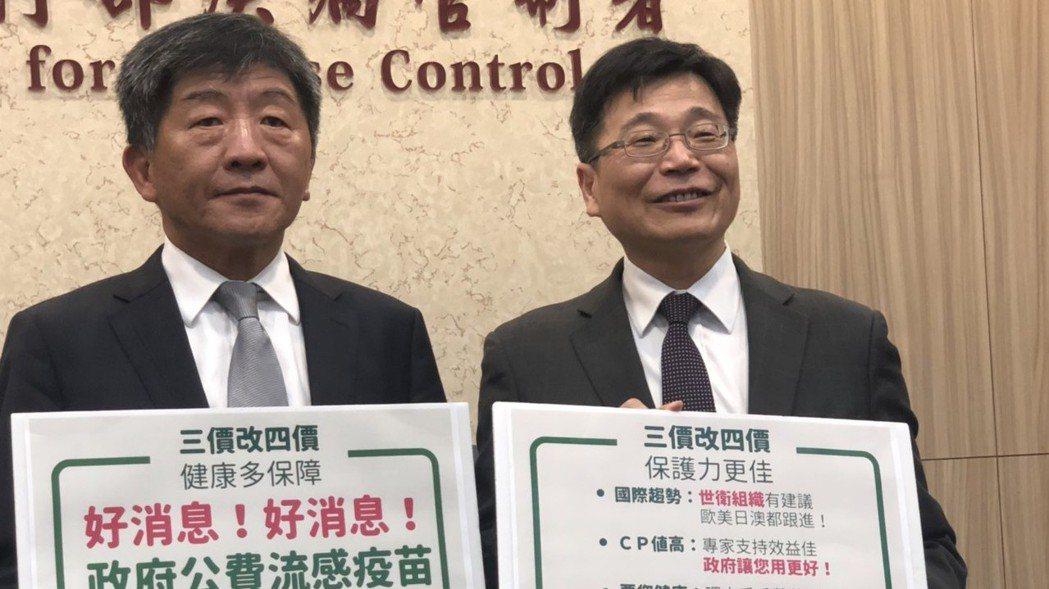 衛福部長陳時中(左)今天宣布,今年公費疫苗全面改用四價流感疫苗。 記者劉嘉韻/攝...