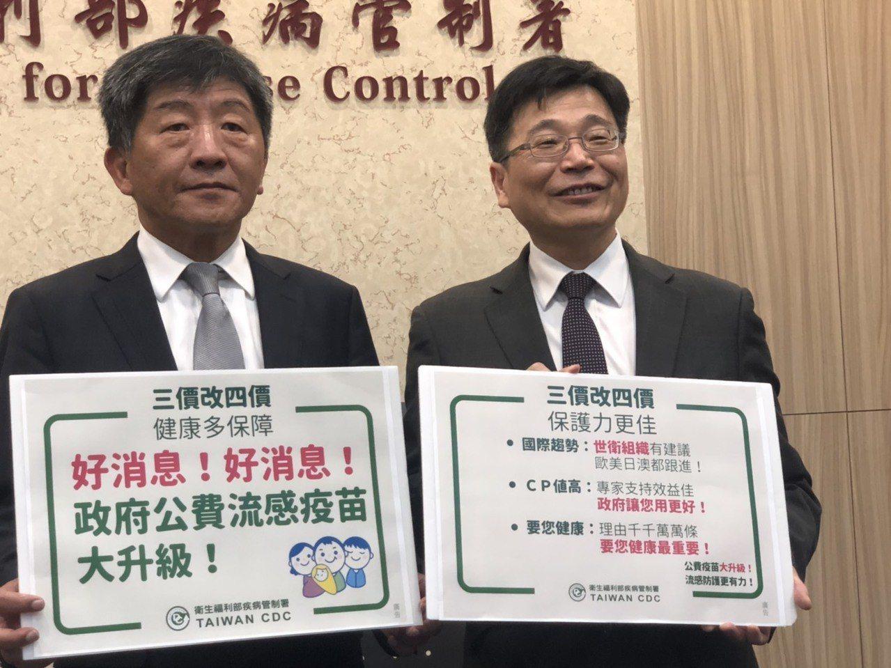 衛福部長陳時中(左)今天宣布,今年公費疫苗全面改用四價流感疫苗。記者劉嘉韻/攝影