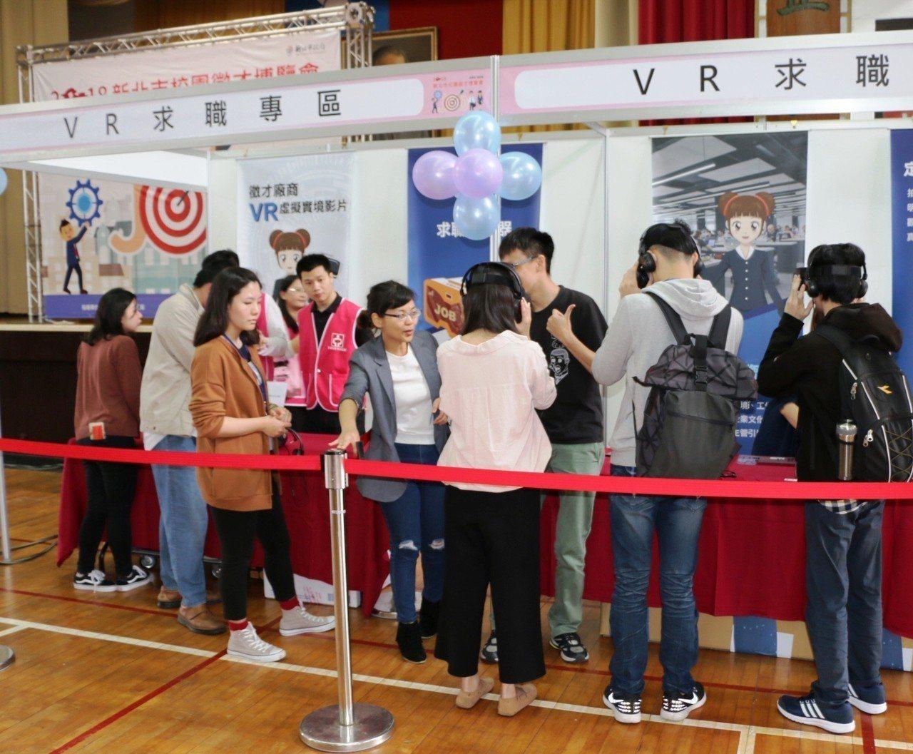 淡江大學率先在本周三(10日)舉辦辦校園就業博覽會,現場另規劃VR科技求職體驗、...