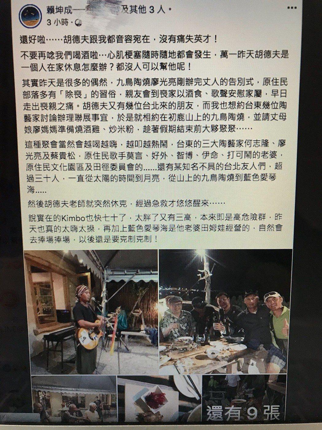 有「台灣民歌之父」的音樂家胡德夫,昨晚傳出在聚餐時發生昏迷無呼吸心跳狀態,目前已...
