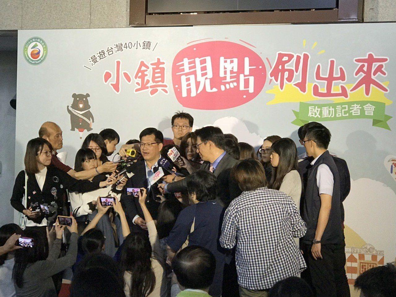交通部長林佳龍在觀光局「台灣小鎮新靚點」記者會後受訪。 圖/觀光局提供