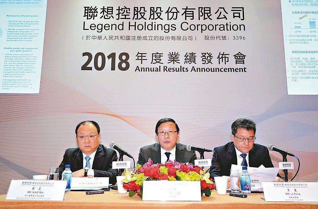 聯想控股擬出清安華保險持股。圖為聯想控股日前在香港舉行2018年度業績發表會。 ...