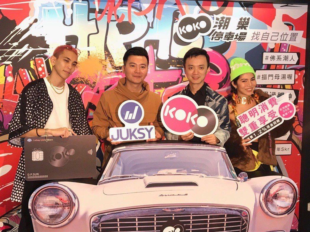 潮巢停車場嘉賓合照,左起為楊艾倫、李峰昇、陳冠學、NIKE。 Juksy街星/提...