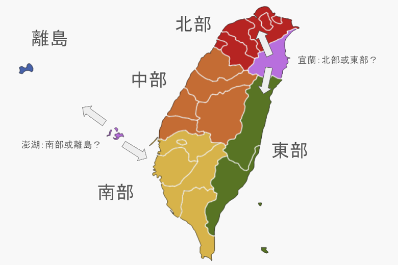 中央政府機關最盛行「北-中-南-東-離島」5大區的業務劃分,但詳細定義尚有歧異。 圖/作者自製