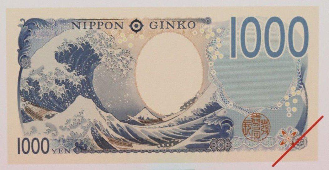 日幣1,000元背面:葛飾北齋浮世繪《冨嶽三十六景》中的「神奈川沖浪裏」。 圖/...