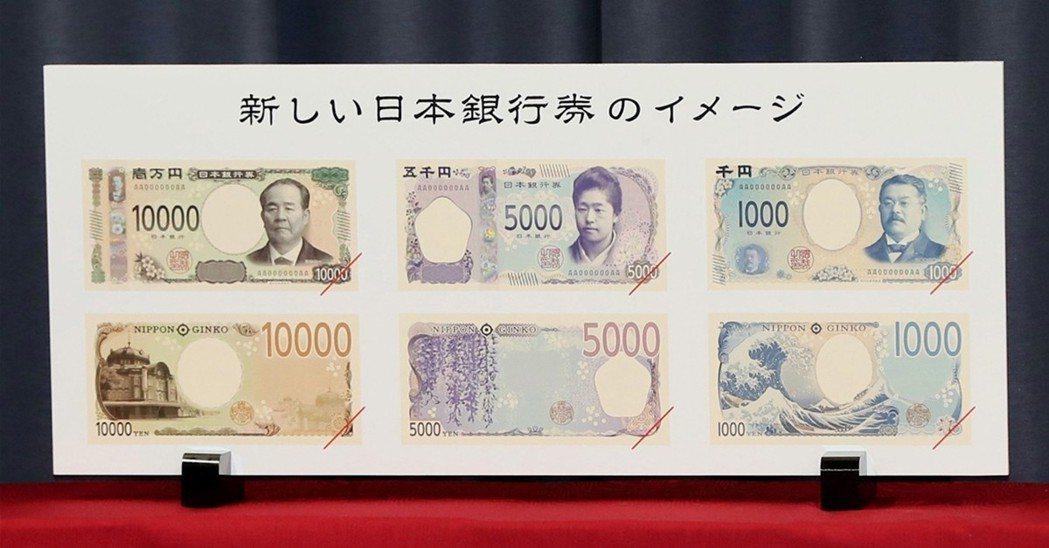 「因應新年號,日本也來發新鈔!」日本政府在9日公布新紙鈔的改版設計,三種幣值的人...