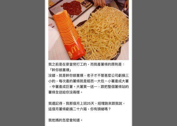 圖片來源/臉書「加藤軍台灣粉絲團2.0」
