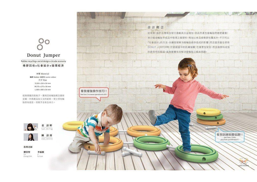 袁詩婷、陳詩茵所設計的「跳圈圈」以回收輪胎再製的兒童教具。 東南科大/提供