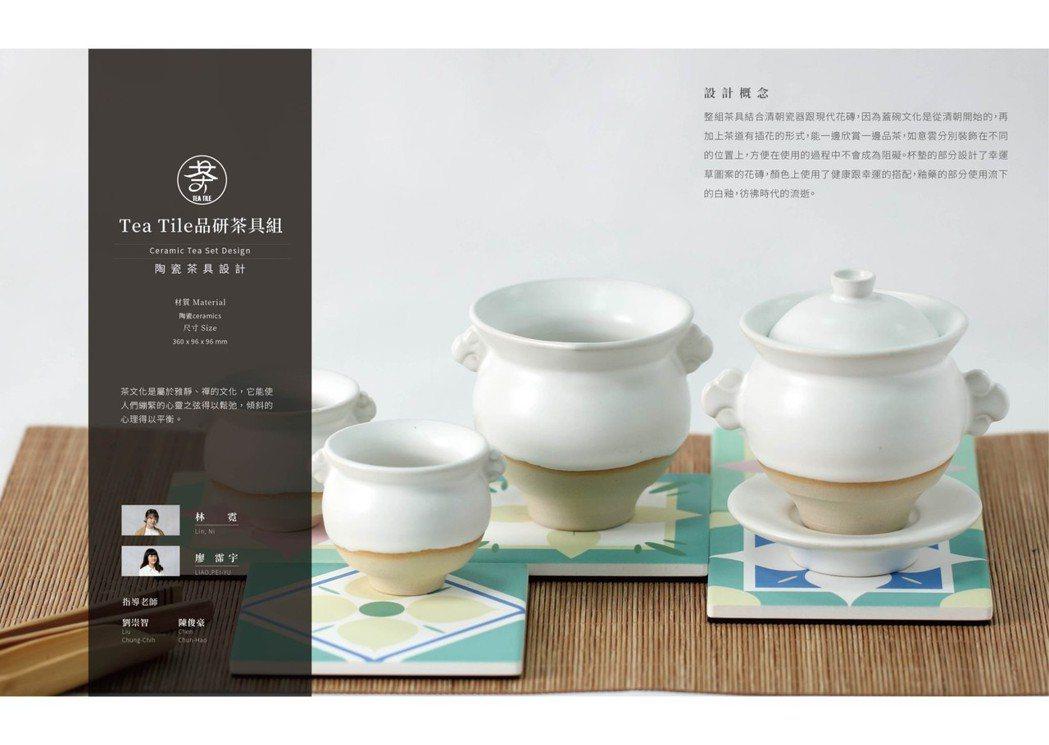 林霓、廖霈宇設計的「品妍茶具組」。 東南科大/提供