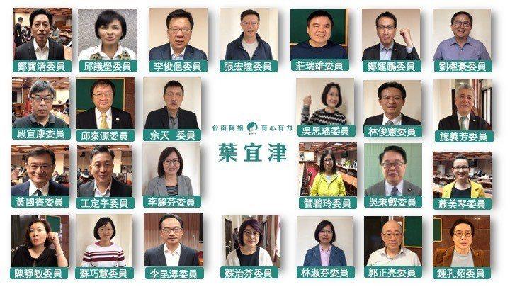26名黨籍立委拍短片背書, 力挺「台南阿姐」葉宜津。圖/葉宜津服務處提供