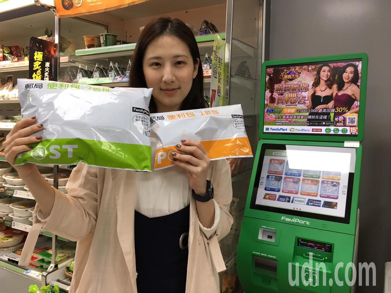中華郵政與全家便利商店合作,民眾今起可到全家交寄「郵局便利包」。記者吳姿賢/攝影