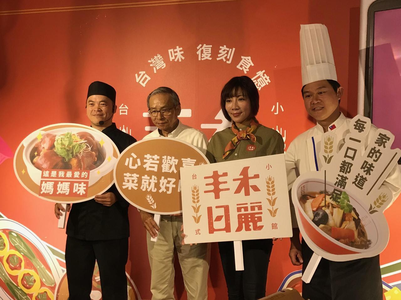 王品新品牌台式小館「丰禾日麗」,找來「全台灣最會說故事的歐吉桑」吳念真導演說菜。...