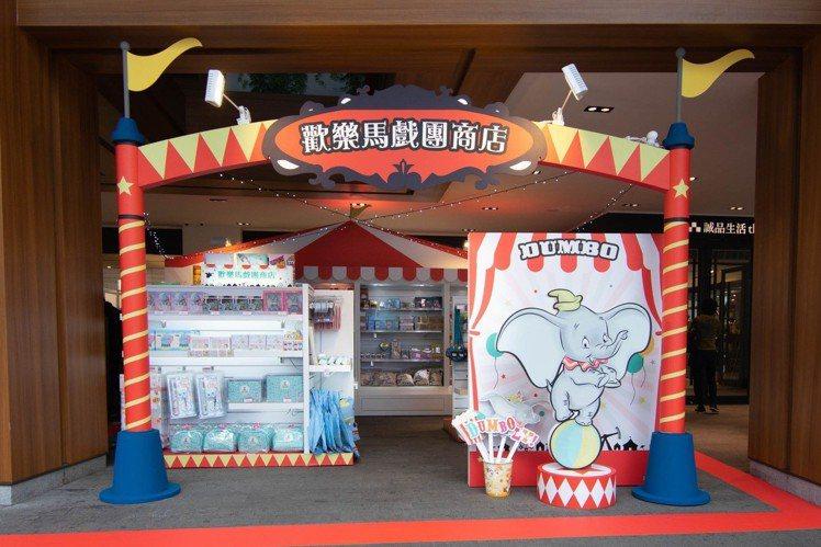 小飛象主題「歡樂馬戲團商店」期間限定店。圖/台灣華特迪士尼提供