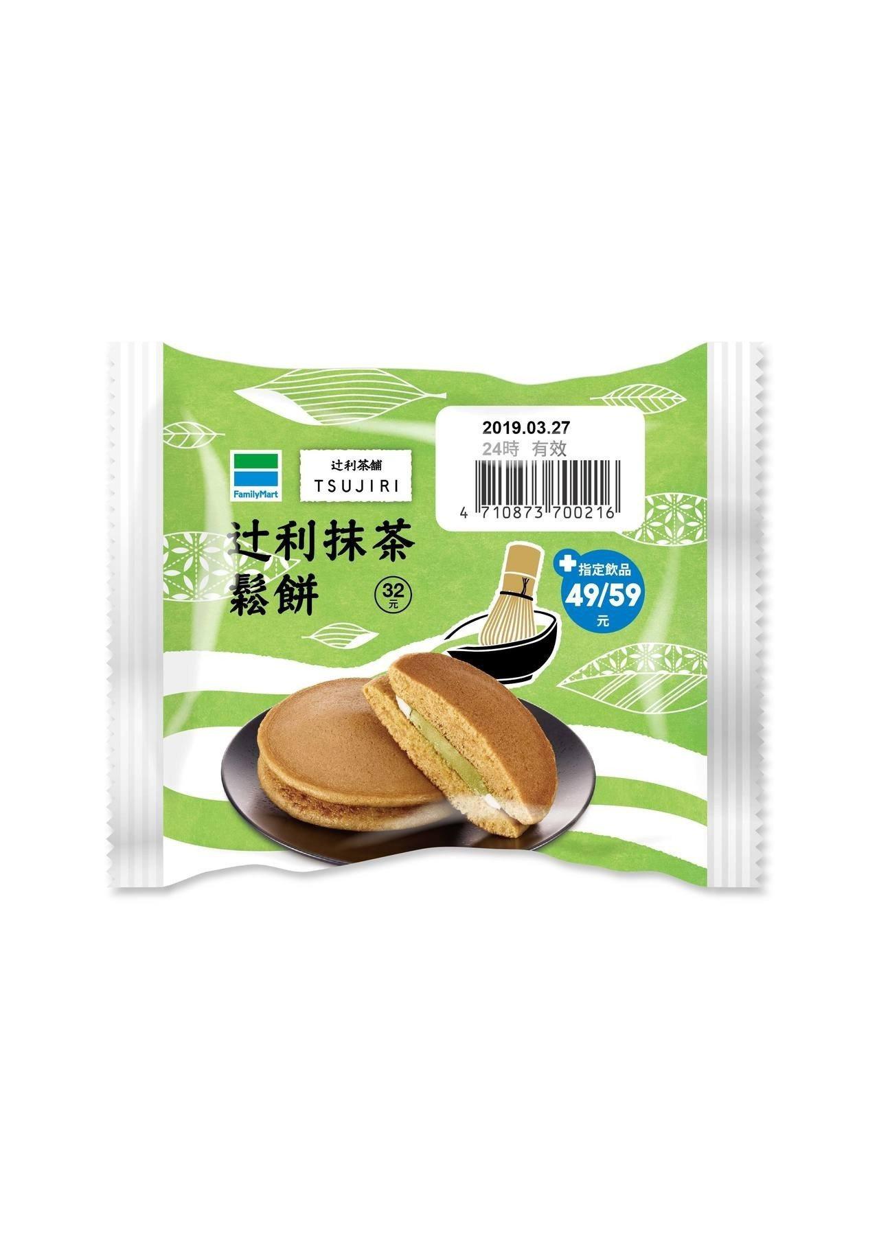 辻利抹茶鬆餅在餅皮中拌入上等日本辻利抹茶粉,結合牛奶卡士達與抹茶奶霜內餡,微甜中...