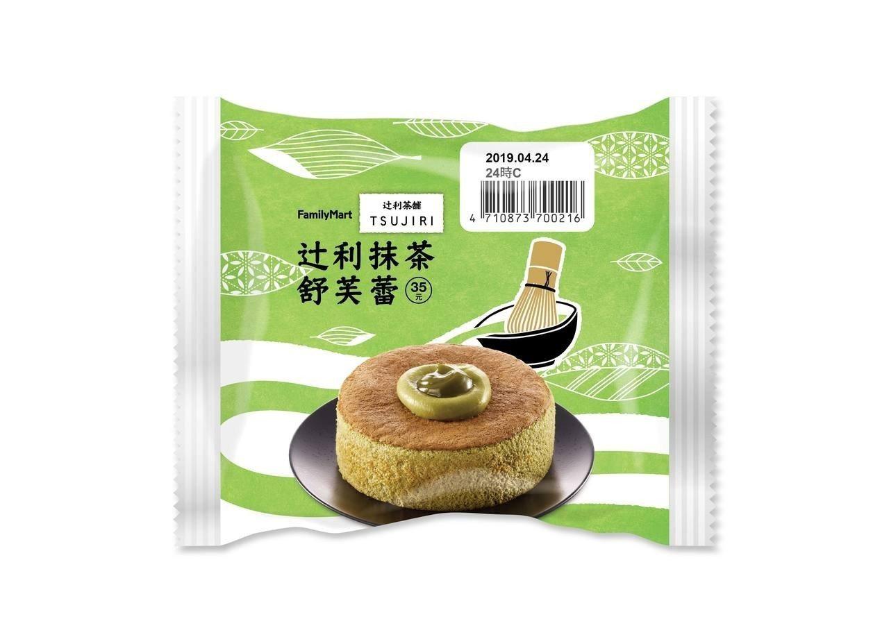 辻利抹茶舒芙蕾4月24日上市,售價35元。圖/全家便利商店提供
