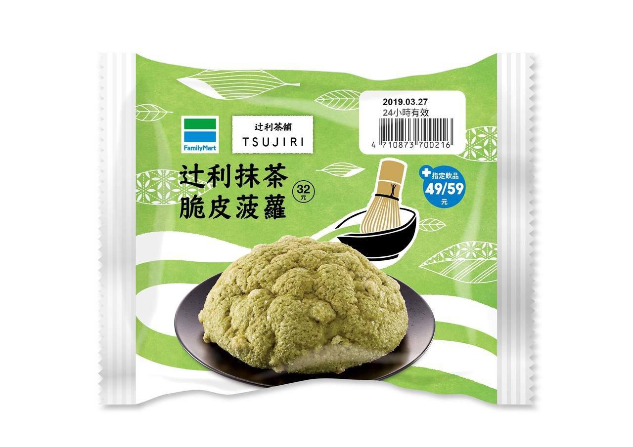 辻利抹茶脆皮菠蘿麵包在麵團中打入蜜紅豆粒,售價32元。圖/全家便利商店提供