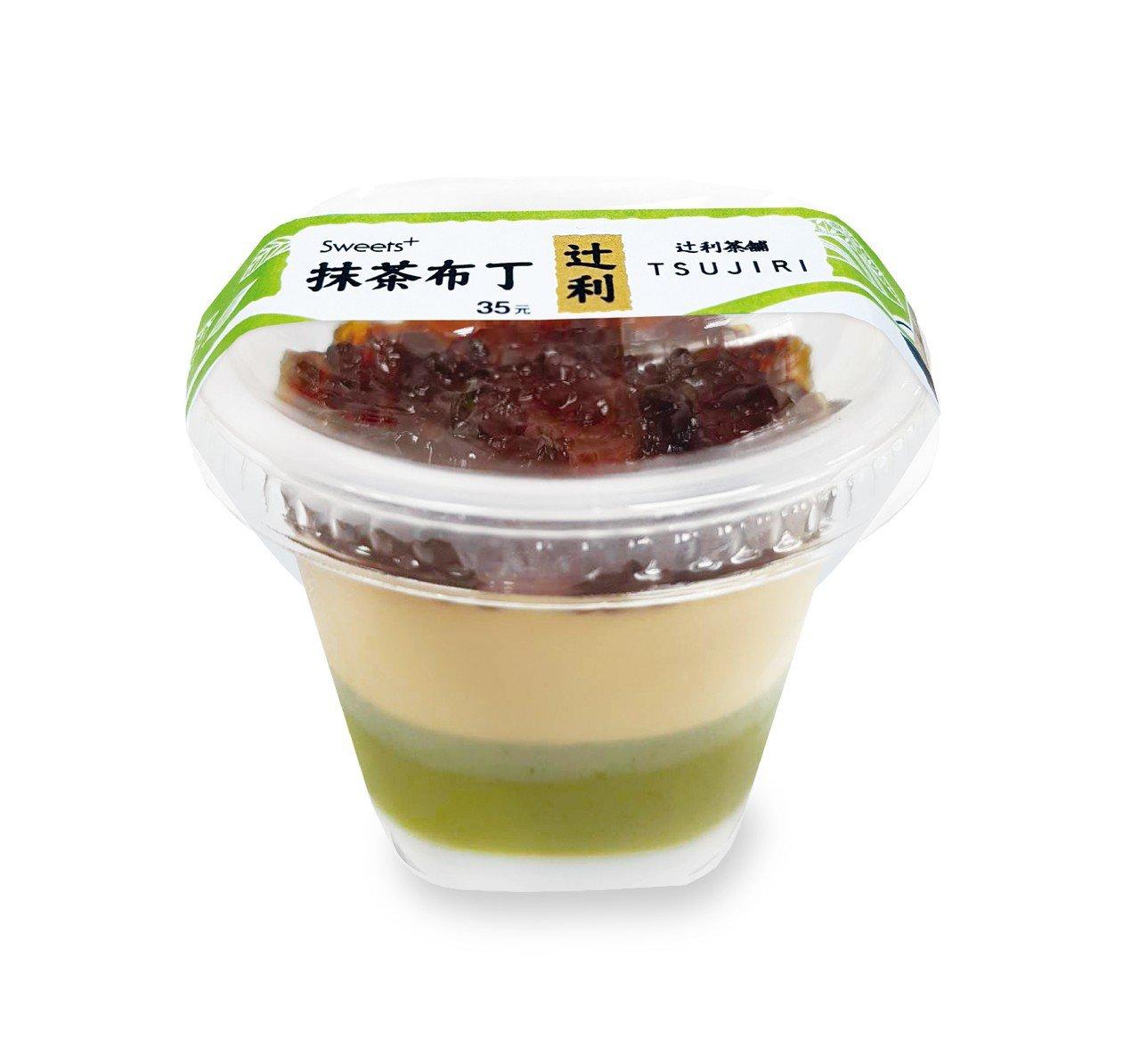 辻利抹茶布丁,售價35元,4月10日上市。圖/全家便利商店提供