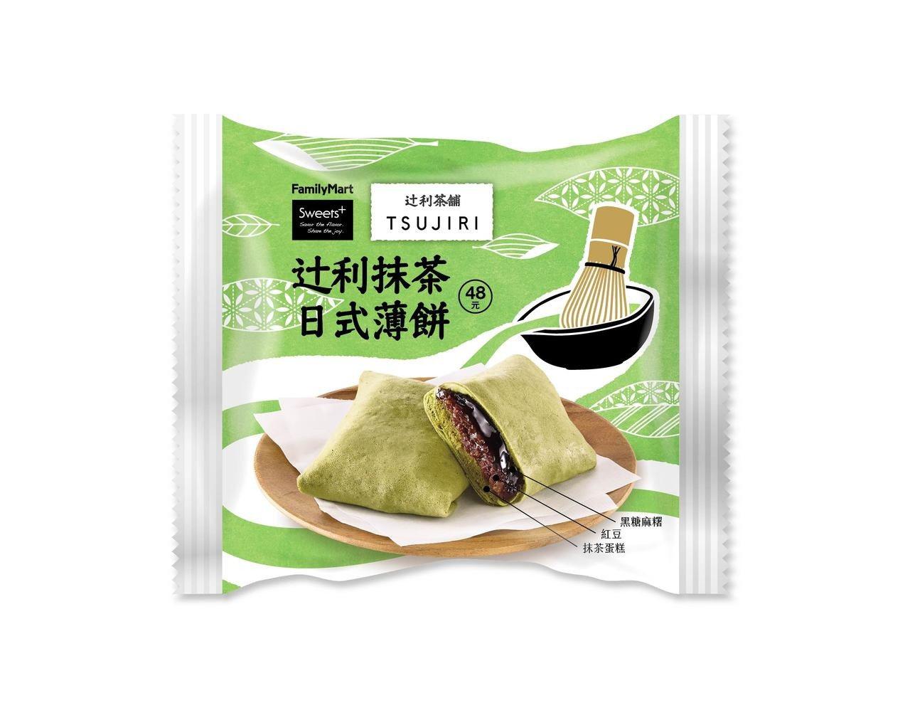 辻利抹茶日式薄餅外層使用抹茶薄餅層層包覆,再添加Q軟黑糖麻糬與萬丹蜜紅豆,打造豐...
