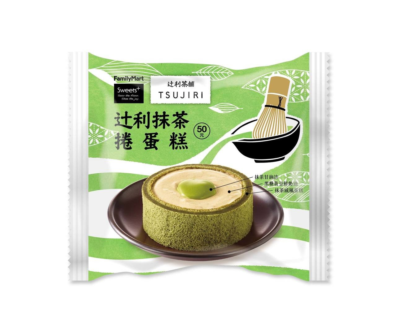 辻利抹茶捲蛋糕4月17日上市,售價50元。圖/全家便利商店提供