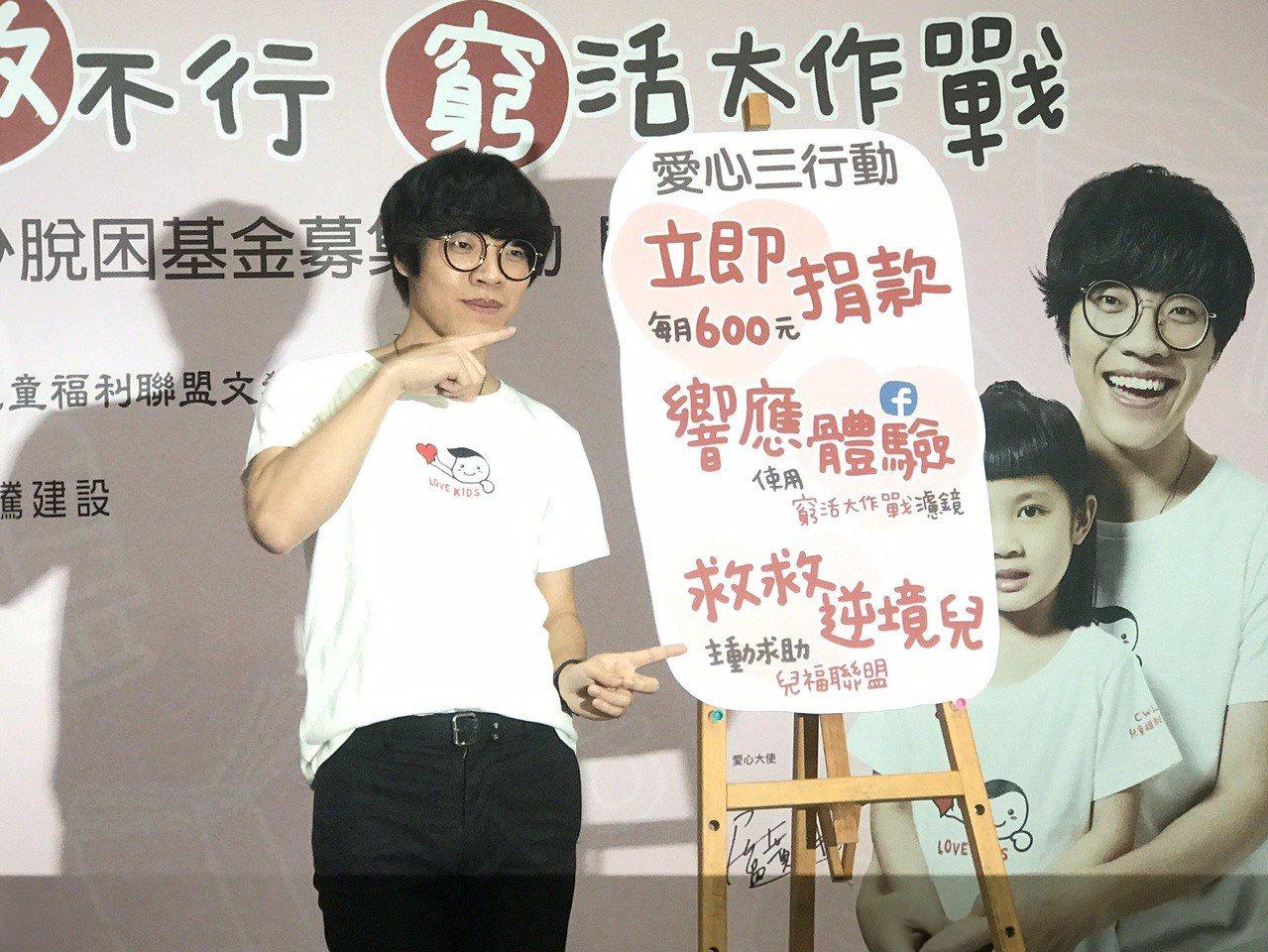 藝人盧廣仲今參加兒盟記者會,呼籲大家援助逆境家庭。記者葉冠妤/攝影