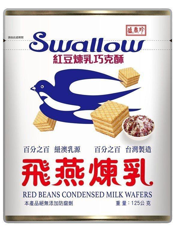 盛香珍飛燕牌紅豆煉乳巧克酥,售價45元,4月10日起至5月7日任選第2件6折。圖...