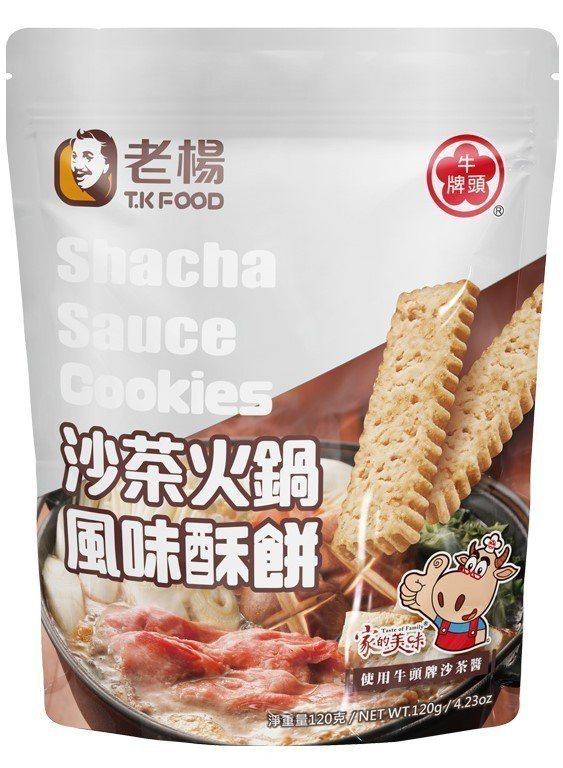 超商獨賣的老楊牛頭牌沙茶火鍋風味酥餅,售價79元,4月10日起至5月7日任選第2...