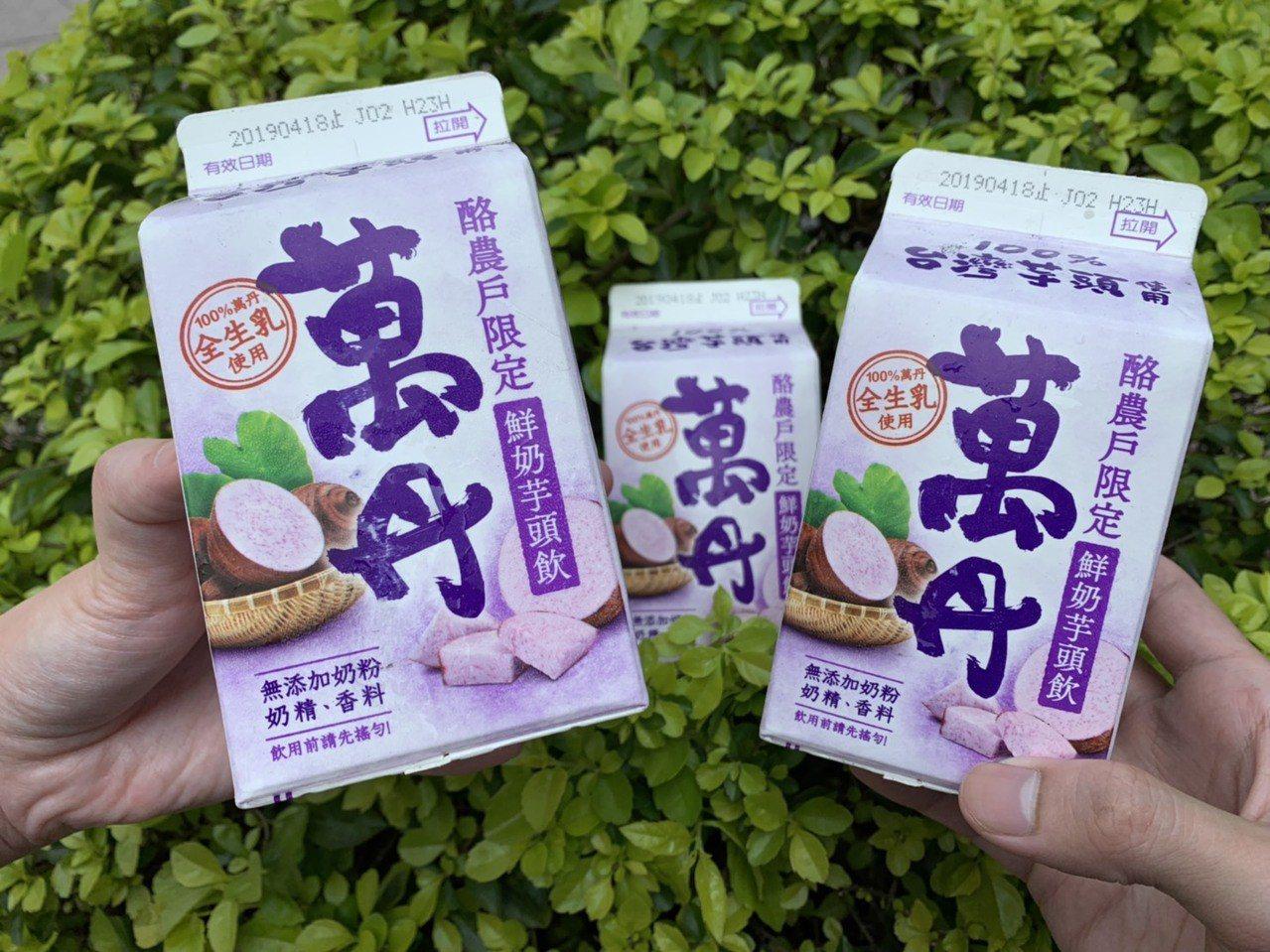 100%使用台灣芋頭的芋頭鮮奶飲(萬丹酪農戶生乳),售價40元,4月10日起至5...