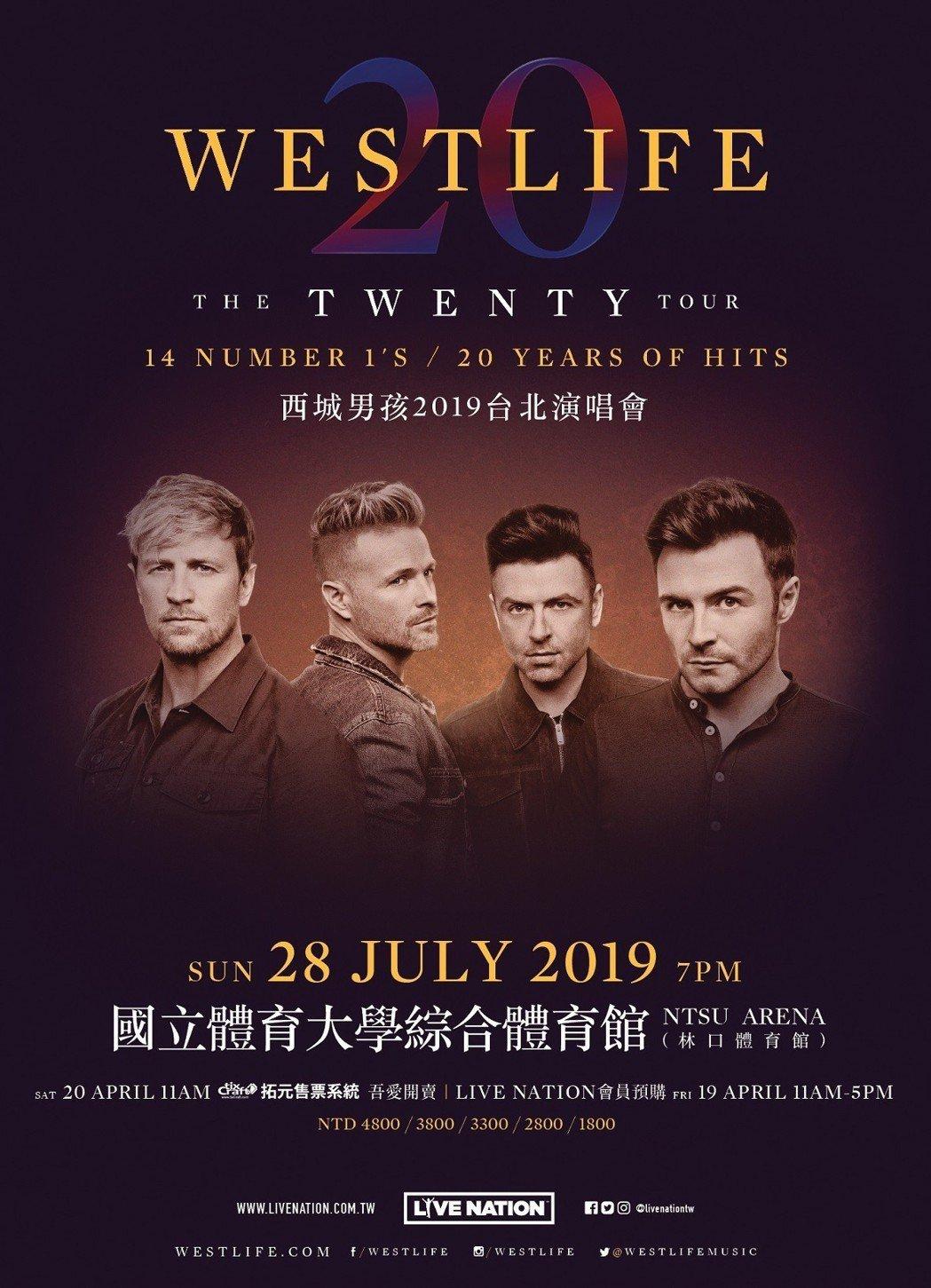 西城男孩公布將在今年7月28日於林口體育館舉行20週年紀念巡迴演唱會。圖/Liv