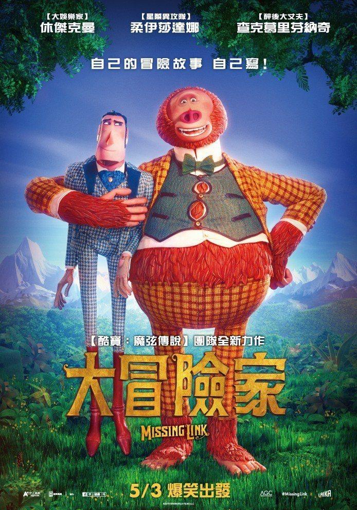 休傑克曼配音新片「大冒險家」風格爆笑幽默。圖/甲上提供