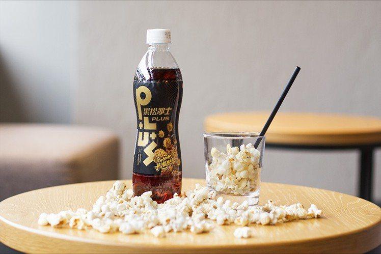 黑松沙士將推出全球第一瓶「黑松沙士Plus卡滋爆米花焦糖風味」,每瓶25元。圖/...