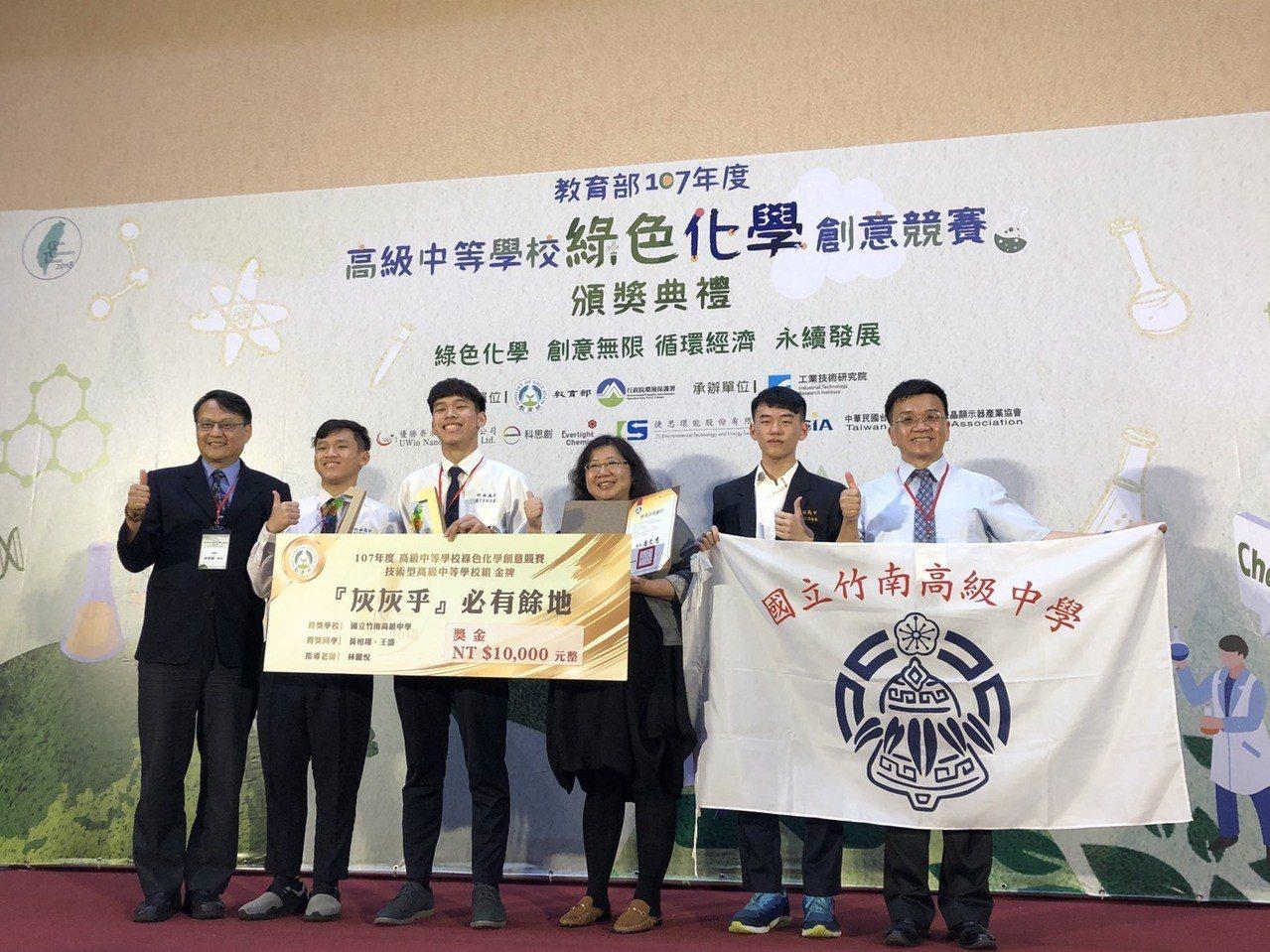 竹南高中化工科三年級生王盛、林祈霈、黃柏翔組成的「灰灰乎必有餘地」團隊,今天拿下...