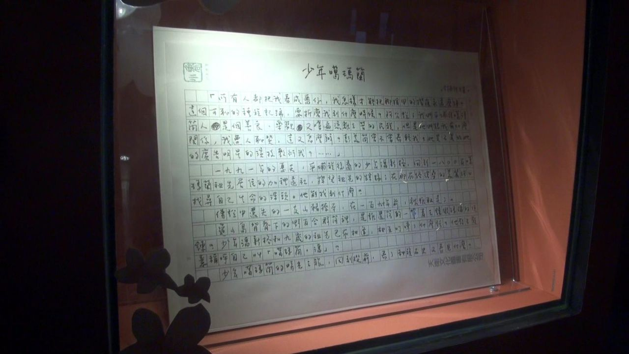 台灣文學行動博物館內,陳列許多文學作家的手稿。記者王昭月/攝影