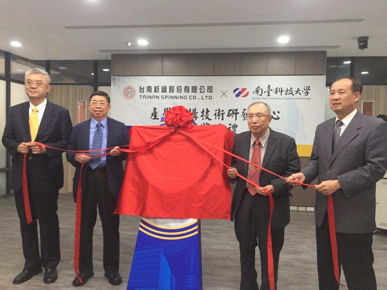 臺南紡織攜手南台科大 成立產學共構技術研發中心