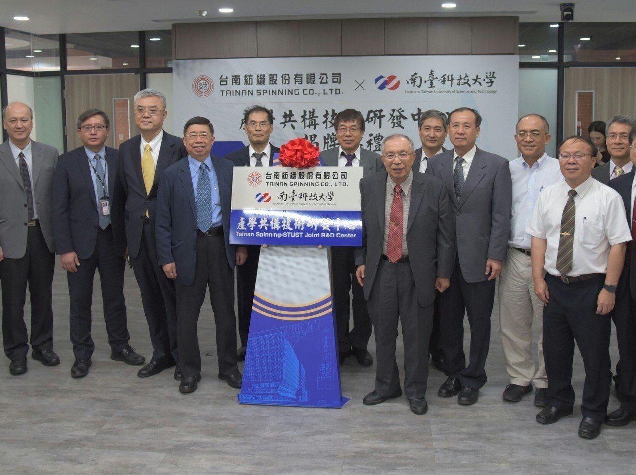 臺南紡織與南台科大成立產學共構技術研發中心,今天揭牌啟用。記者周宗禎/攝影