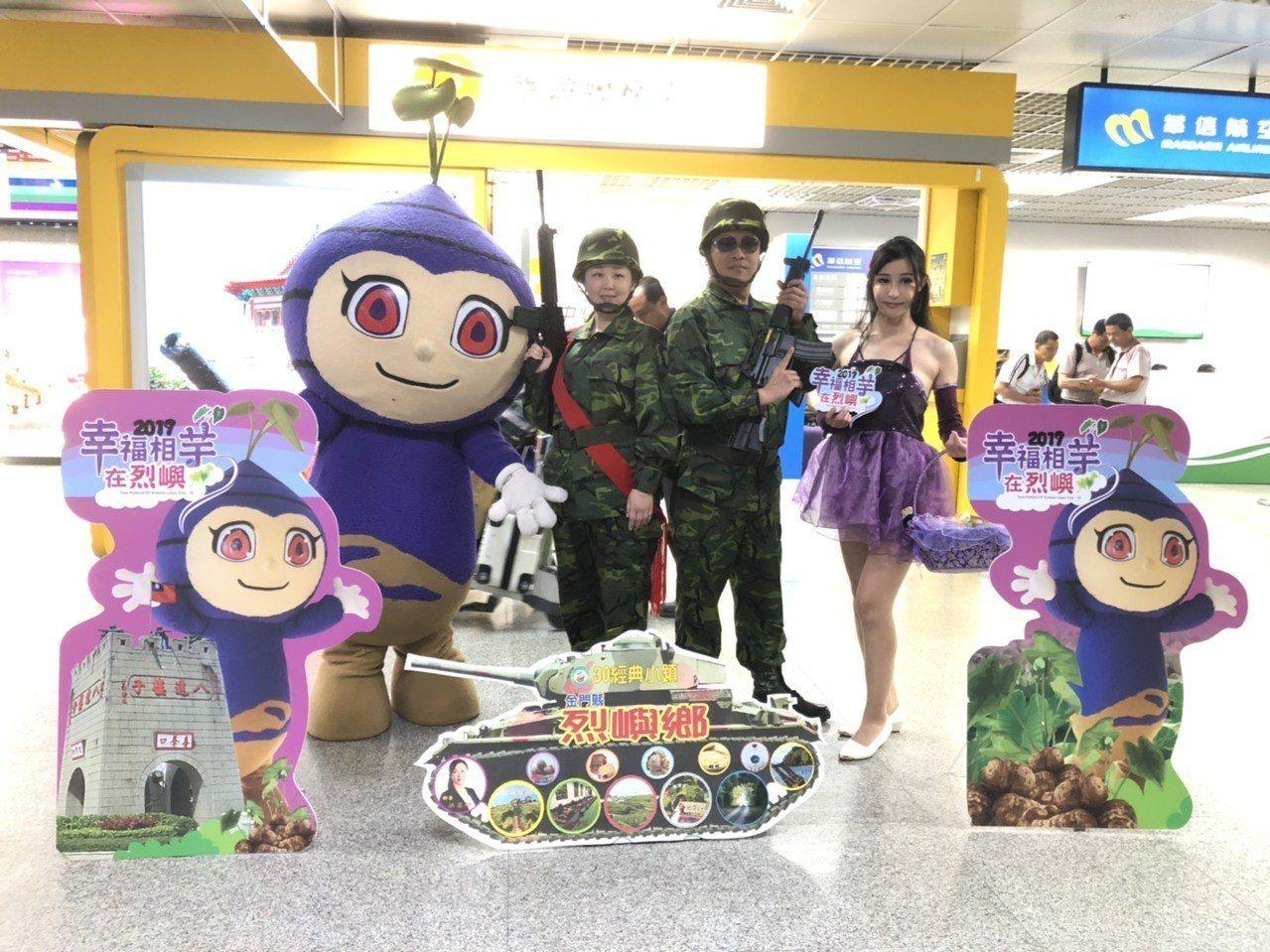 烈嶼鄉長洪若珊(左二)今天身著迷彩裝與同事手持模型步槍,表演大頭兵進場,另外還有...