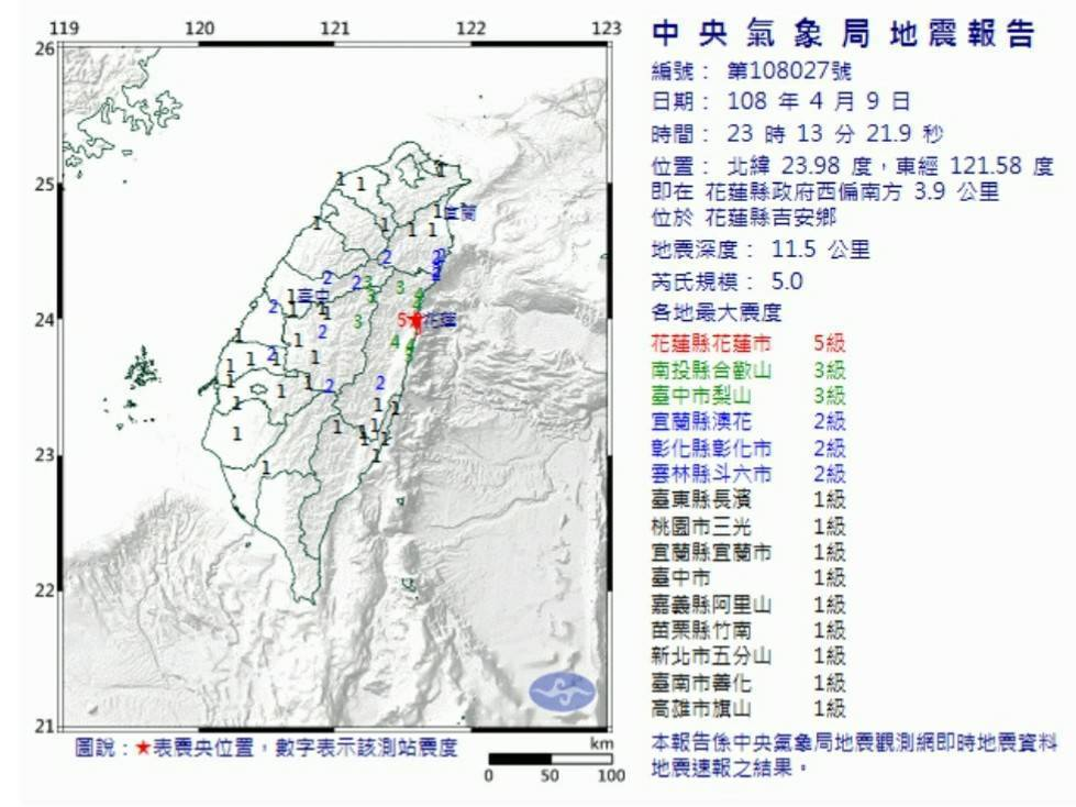 今23時13分花蓮發生震度五級地震。圖/中央氣象局提供