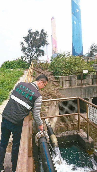 中市環保稽查人員定期在台中火力發電廠的放流水抽樣檢測,逮獲汙水的硝酸鹽氮含量多次...