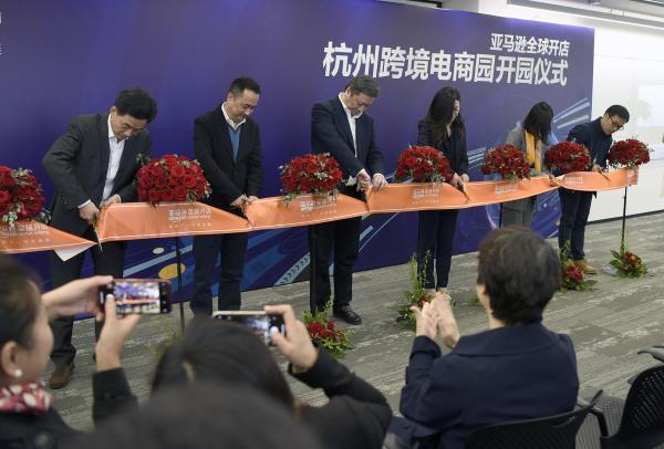 2019年4月10日,亞馬遜全球開店「杭州跨境電商園」開園。 澎湃新聞網