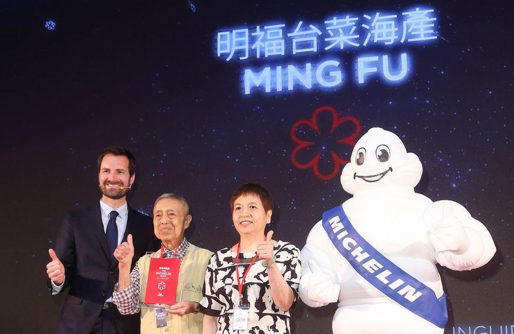 明福臺菜去年獲獎,阿明師(左二)未出席,今年他首度出面領獎。記者陳立凱/攝影