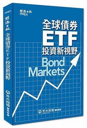 《全球債券ETF投資新視野》