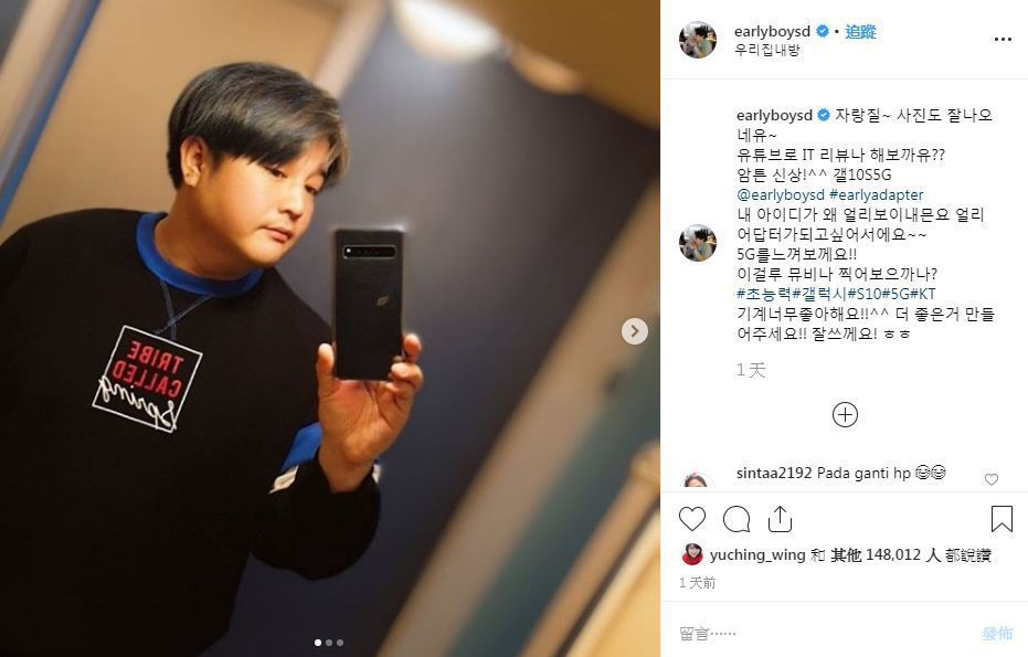 韓星神童也是KT 5G服務的使用者。 圖/取自earlyboysd IG