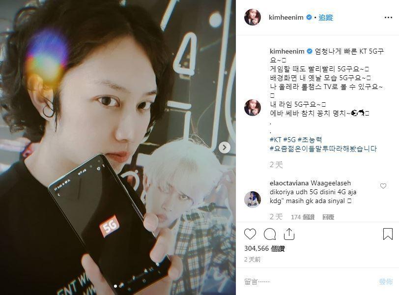 南韓5G大戰開打,韓國電信業者紛紛找不同的韓星來體驗,Super Junior金...